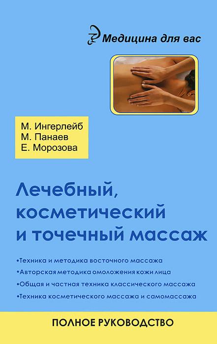 Лечебный, косметический и точечный массаж. Полное руководство