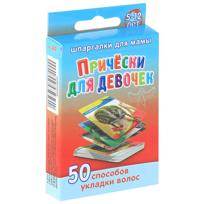 В. Стельмак Прически для девочек. 50 способов укладки волос. 5-12 лет (набор из 50 карточек)