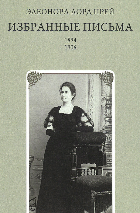 Избранные письма 1894-1906 / Selected Letters 1894-1906
