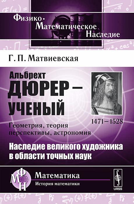 Г. П. Матвиевская Альбрехт Дюрер - ученый. Геометрия, теория перспективы, астрономия