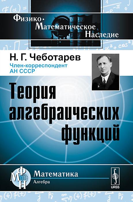 Н. Г. Чеботарев Теория алгебраических функций  эмиль розендорн теория поверхностей