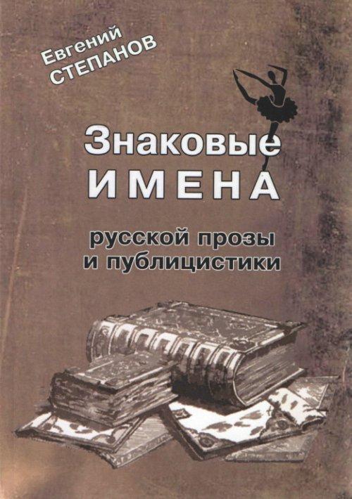 Евгений Степанов Знаковые имена русской прозы и публицистики велосипед author magnum 29 2015