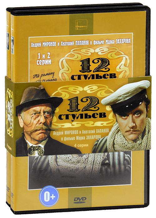 12 стульев, Серии 1-4 (2 DVD)