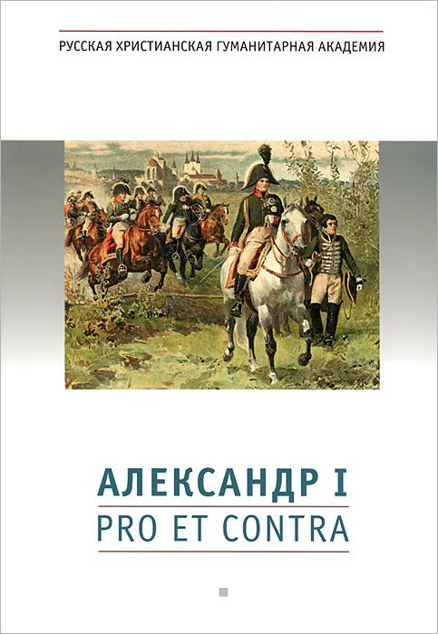 Александр I. Pro et contra отзывы толщиномер et 06