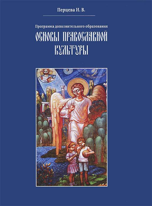 Основы православной культуры. Программа дополнительного образования