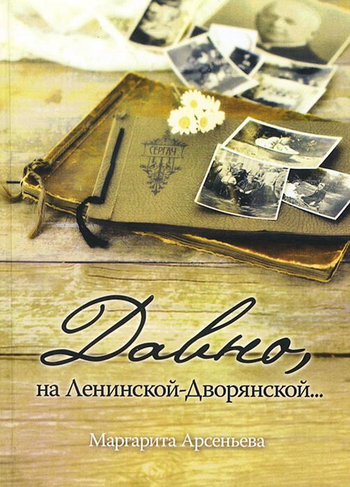 Маргарита Арсеньева Давно, на Ленинской-Дворянской дмитрий быков синдром черныша