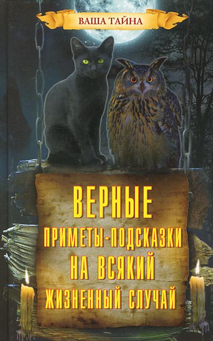 Леонид Зданович Верные приметы-подсказки на всякий жизненный случай
