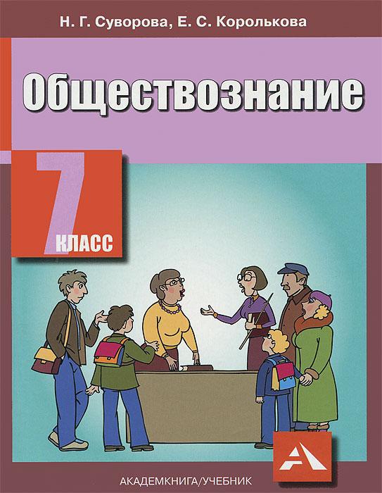 Н. Г. Суворова, Е. С. Королькова Обществознание. 7 класс королькова обществознание 6 класс