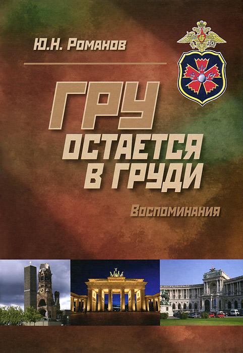 Ю. Н. Романов ГРУ остается в груди