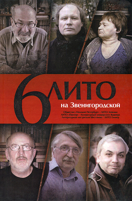 6 ЛИТО на Звенигородской без прописки справку в гаи