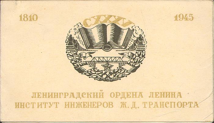 135 лет ЛИИЖТ. Пригласительный билет на торжественное заседание. СССР, 1946 год