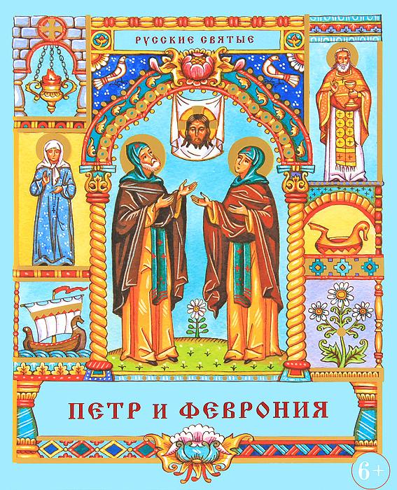 Петр и Феврония маркова а сост святые петр и феврония муромские