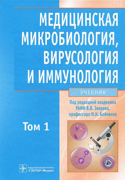 Медицинская микробиология, вирусология и иммунология. В 2 томах. Том 1