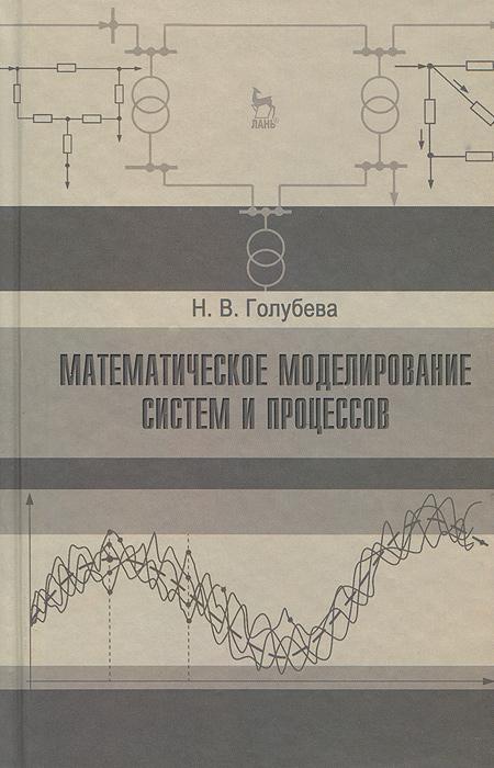 Н. В. Голубева Математическое моделирование систем и процессов с и малафеев надежность электроснабжения учебное пособие