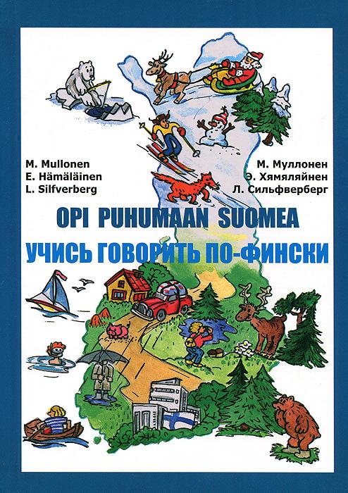 Учись говорить по-фински (+ MP3)