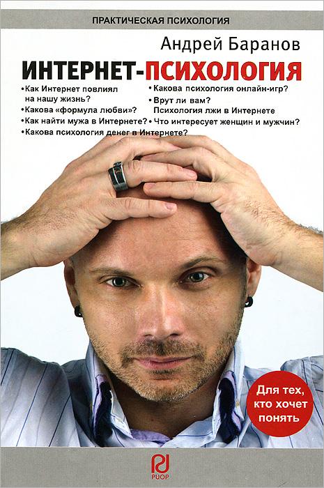 Андрей Баранов Интернет-психология интернет магазин guess распродажа интернет