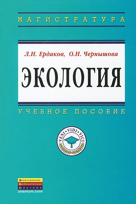 Л. Н. Ердаков, О. Н. Чернышова Экология