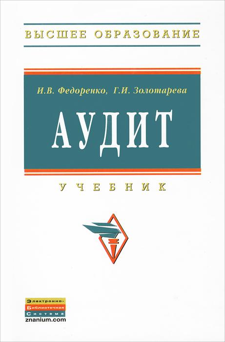 И. В. Федоренко, Г. И. Золотарева Аудит аудит учебник