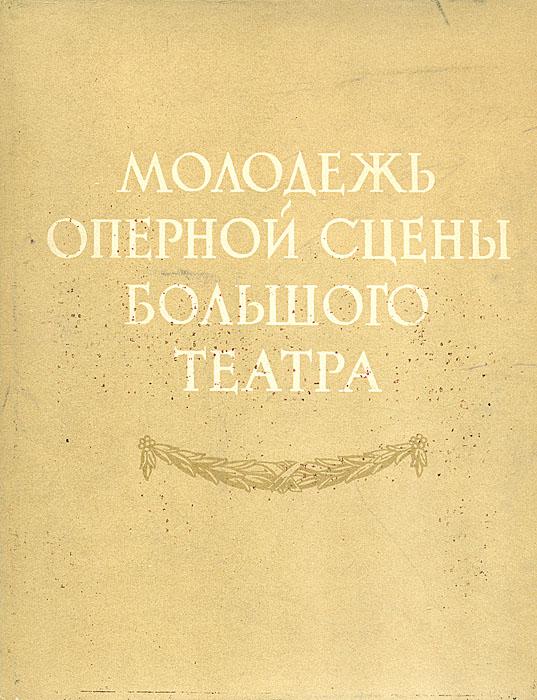 Молодежь оперной сцены Большого театра поют сергей лемешев павел лисициан ирина масленникова
