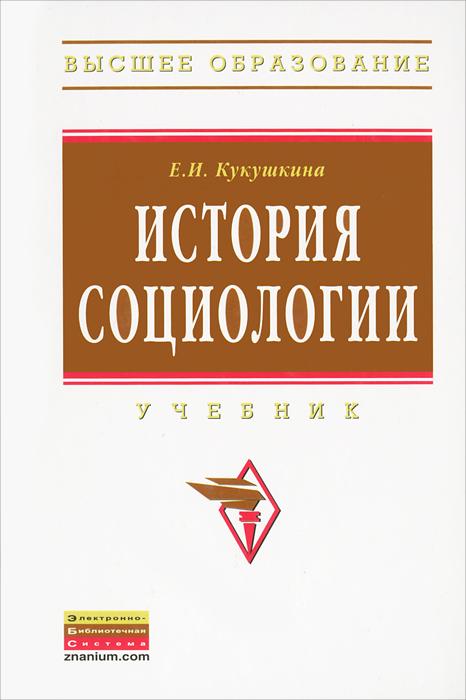 Е. И. Кукушкина История социологии желтов в история западной социологии