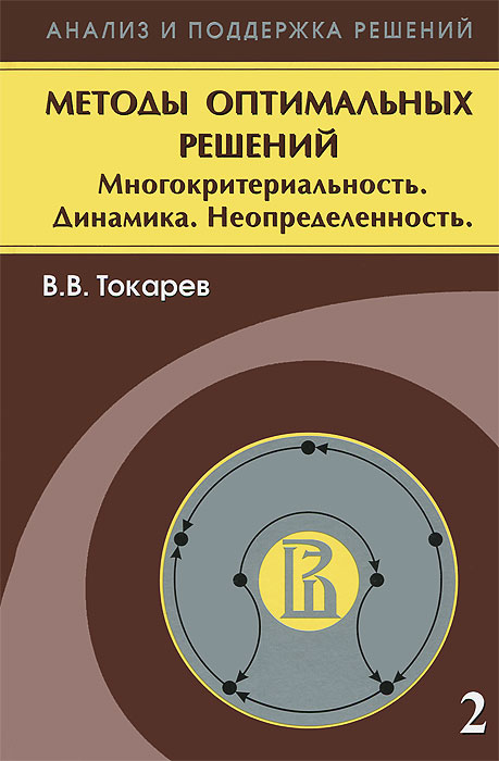 В. В. Токарев Методы оптимальных решений. В 2 томах. Том 2. Многокритериальность. Динамика. Неопределенность