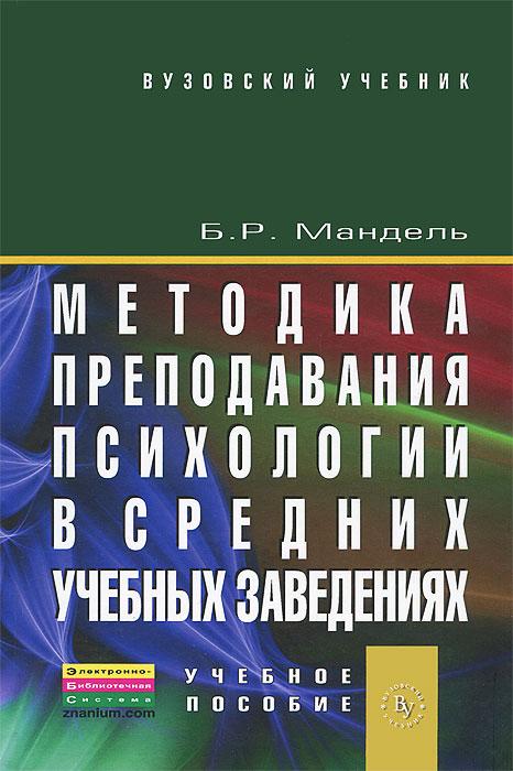 Методика преподавания психологии в средних учебных заведениях