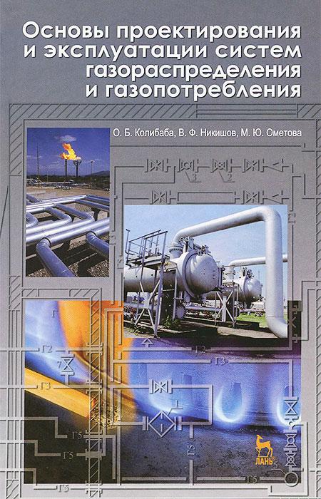Основы проектирования и эксплуатации систем газораспределения и газопотребления