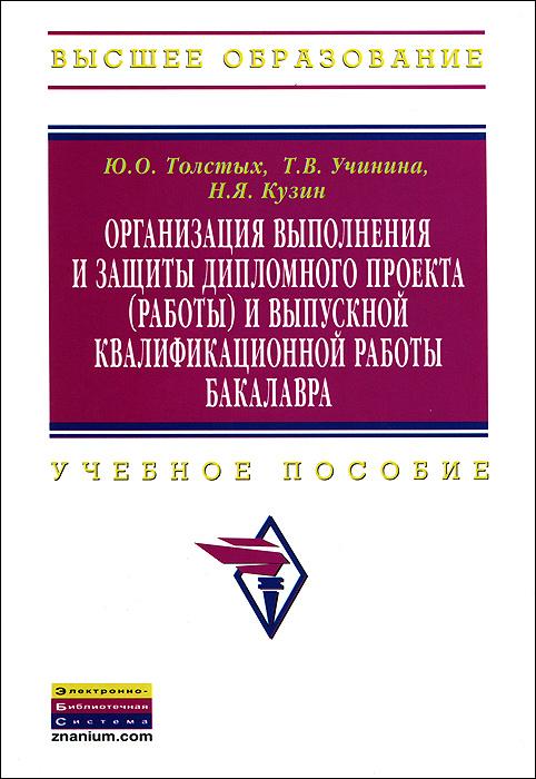 Организация выполнения и защиты дипломного проекта (работы) и выпускной квалификационной работы бакалавра
