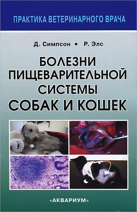 Д. Симпсон, Р. Элс Болезни пищеварительной системы собак и кошек elc мышиный домик чайник серия счастливая страна