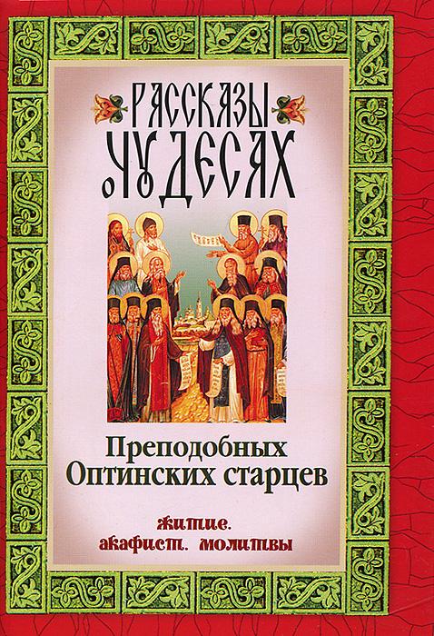 Рассказы о чудесах Преподобных Оптинских старцев. Житие, акафист, молитвы книги даръ симфония по творениям преподобных оптинских старцев в 2 х т т 1