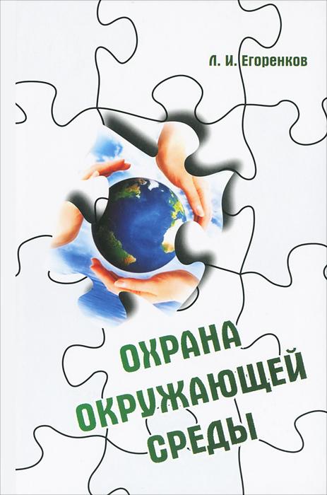 Охрана окружающей среды. Л. И. Егоренков