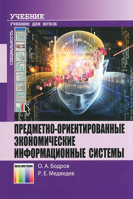 О. А. Бодров, Р. Е. Медведев Предметно-ориентированные экономические информационные системы е а власова акторные модели корпоративных информационных систем