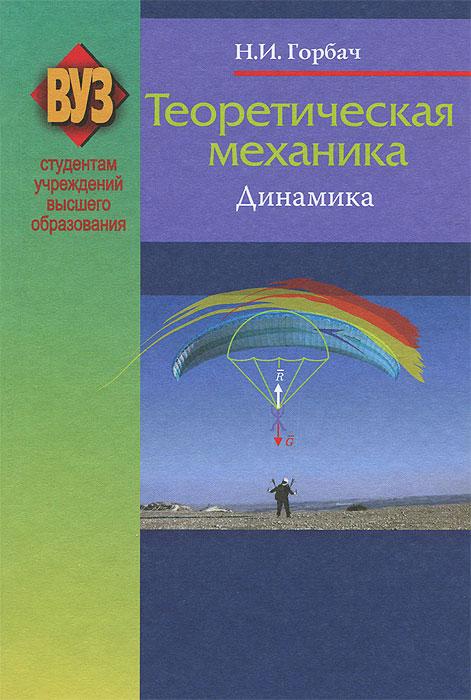 Теоретическая механика. Динамика. Н. И. Горбач