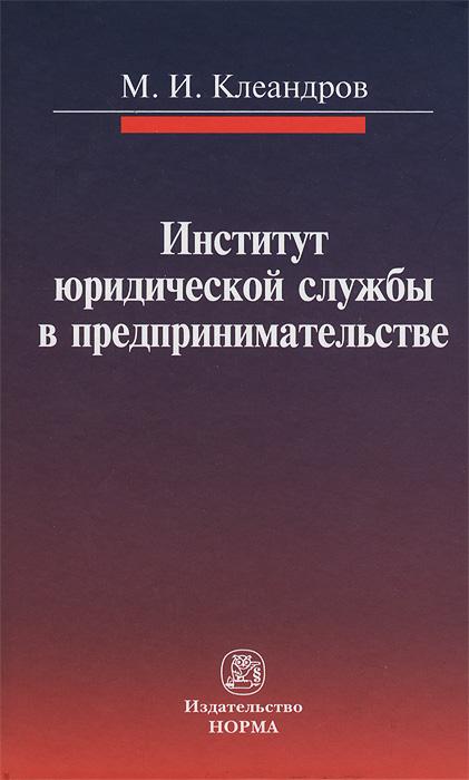 Институт юридической службы в предпринимательстве