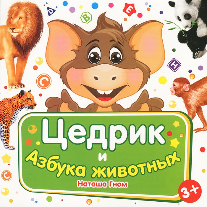 Наташа Гном Цедрик и азбука животных