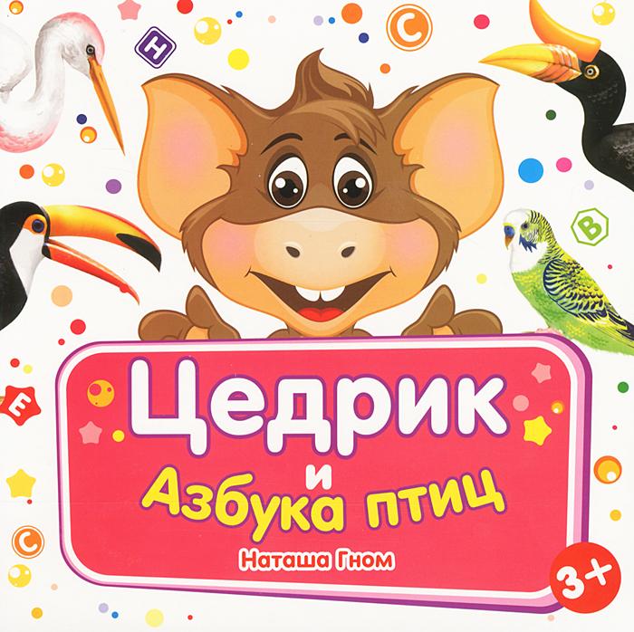 Zakazat.ru: Цедрик и азбука птиц. Наташа Гном