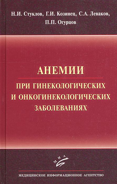 Н. И. Стуклов, Г. И. Козинец, С. А. Леваков, П. П. Огурцов. Анемии при гинекологических и онкологических заболеваниях