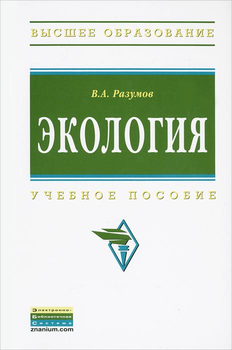 В. А. Разумов Экология