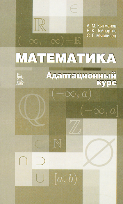 Математика. Адаптационный курс. А. М. Кытманов, Е. К. Лейнартас, С. Г. Мысливец