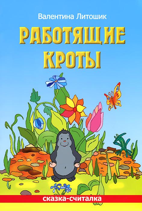 Валентина Литошик Работящие кроты