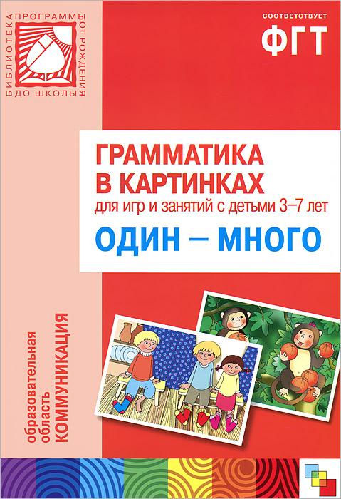 Zakazat.ru: Грамматика в картинках для игр и занятий с детьми 3-7 лет. Один-много. Наглядно-дидактическое пособие