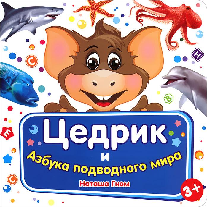 Наташа Гном Цедрик и азбука подводного мира ISBN: 978-5-906155-04-7 bullyland гном простак 5 5 см