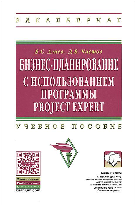В. С. Алиев, Д. В. Чистов Бизнес-планирование с использованием программы Project Expert (полный курс) купить готовый бизнес в кредит в ижевске