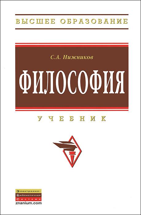 С. А. Нижников Философия философия дружбы