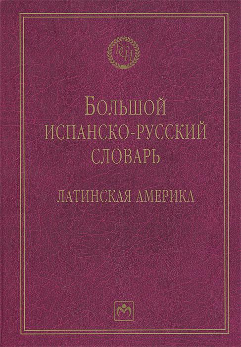 Большой испанско-русский словарь. Латинская Америка испанский мини словарь