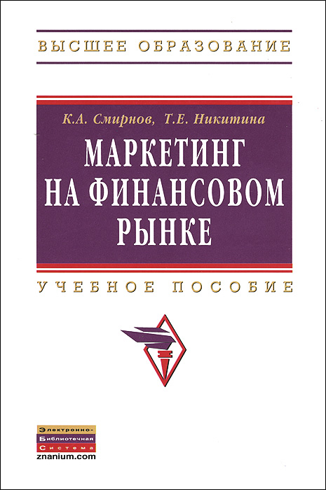 К. А. Смирнов, Т. Е. Никитина Маркетинг на финансовом рынке дробышева л экономика маркетинг менеджмент уч пос