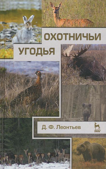 Д. Ф. Леонтьев Охотничьи угодья леонтьев л древесиноведение и лесное товароведение учебник
