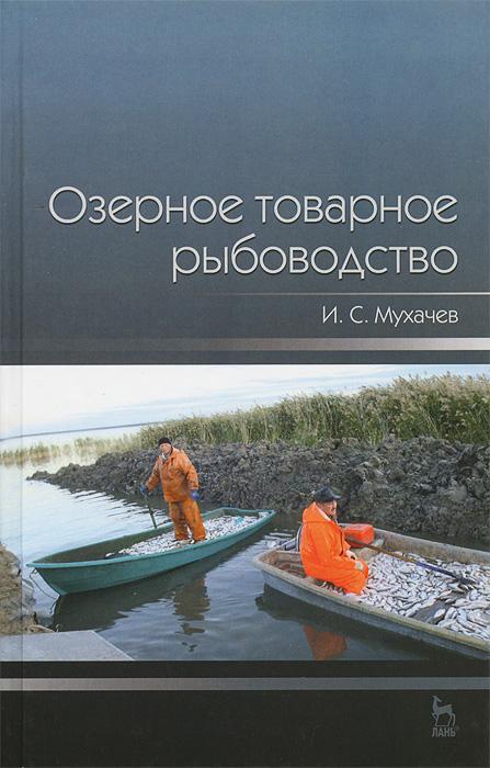 И. С. Мухачев Озерное товарное рыбоводство