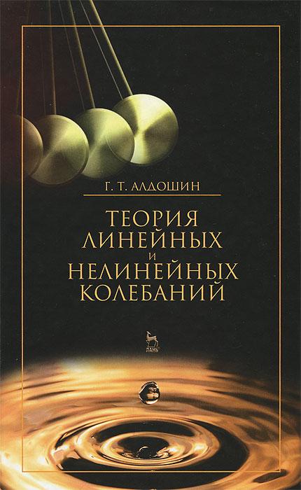Теория линейных и нелинейных колебаний. Г. Т. Алдошин