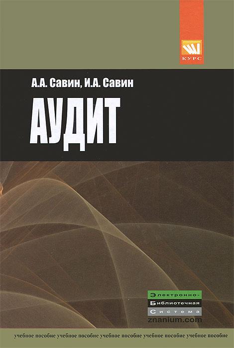 А. А. Савин, И. А. Савин Аудит международные стандарты аудита учебное пособие фгос